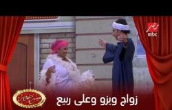 "زواج على ربيع وويزو في مسرح مصر ""عايزينها تبقى خضرا"""