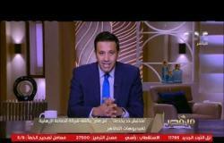 """""""من مصر"""" يكشف أكاذيب الجماعة الإرهابية ومحاولات بث الفتن والشائعات (حلقة كاملة)"""