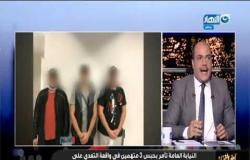أخر النهار|قضية الفيرمونت الباز:انتهى عصر انت ابن مين فى مصر ؟
