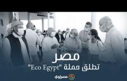 """مصر تطلق حملة """"Eco Egypt"""" للترويج للسياحة البيئية من سيناء"""