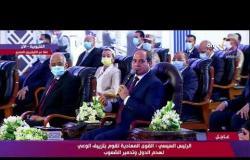 تغطية خاصة - فيلم تسجيلي عن حقوق الإنسان بمفهومها الشامل مع تعليق الرئيس السيسي