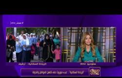 مساء dmc - د.طارق توفيق: نحن نعاني في مصر من معدل نمو سكاني عالي جدًا