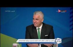 ملعب ONTime - عصام عبد الفتاح : تعرضت لضغوط شديدة خلال رئاستى للجنة الحكام