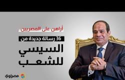 أراهن على المصريين.. ٣٦ رسالة جديدة من السيسي للشعب