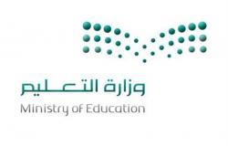 الباحة.. 58 معلماً ومعلمة يجرون المفاضلة التحريرية للعمل في الإشراف التربوي