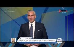 ملعب ONTime - حلقة الاحد 27/09/2020 مع سيف زاهر  - الحلقة الكاملة
