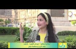 """8 الصبح - """"حكاية مكان"""": ميدان الأوبرا.. شاهد على تاريخ وعظمة مصر"""