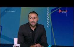 """ملعب ONTime - تعليق """"أحمد عبد الروؤف"""" على تصريحاته السابقه  على وليد سليمان """"مؤذي"""""""