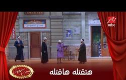 هتقتله هاقتله ..مشهد كوميدي بين على ربيع وأوس أوس