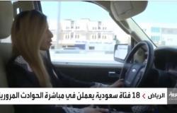 شاهد.. سعوديات يعملن في مهن كانت محصورة على الرجال ويسجلن حضورًا بارزًا