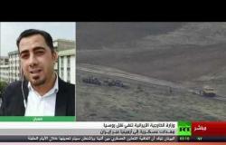 إيران تنفي نقل روسيا معدات عسكرية إلى أرمينيا عبر أراضيها