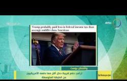 8 الصبح - آخر أخبار الصحافة العالمية بتاريخ 29-9-2020