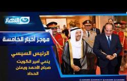 موجز الأخبار| الرئيس السيسي ينعي أمير الكويت صباح الاحمد