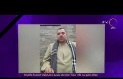 """مساء dmc - مواطن مصري يرد على """"خيانة"""" معتز مطر بفيديو لدعم القوات المسلحة والشرطة"""