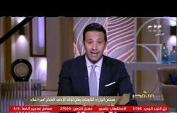 من مصر |  رحيل أمير الكويت الشيخ صباح الأحمد الجابر.. ولقاء خاص مع النجمة ريم البارودي | حلقة كاملة