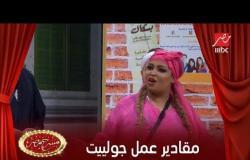 ويزو تقدم مقادير عمل جولييت في مسرح مصر