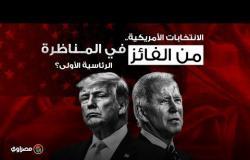 أسوأ مناظرة رئاسية في أميركا.. من الفائز بايدن أم ترامب؟