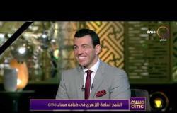 مساء dmc - الشيخ أسامة الأزهري في ضيافة رامي رضوان