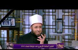 مساء dmc - الشيخ أسامة الأزهري: 700 كتاب من التراث الإسلامي اهتمت بالحديث عن النفس