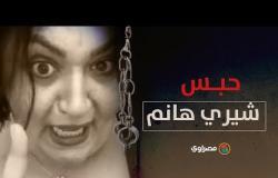 لممارسة الدعارة باستخدام مواقع التواصل الاجتماعي.. حبس شيري هانم وابنتها 6 سنوات