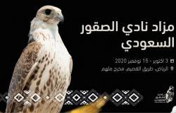 انطلاق مزاد نادي الصقور السعودي غدًا في الرياض