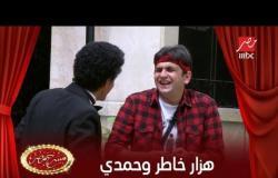 وصلة ضحك بين حمدي الميرغني ومصطفي خاطر : طلعت كوبري أكتوبر نزلت 11 نوفمبر