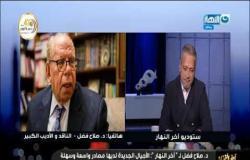 أخر النهار   تامر أمين   د.صلاح فضل :لابد أن يحث المعلمون طلابهم على القراءة