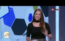 ملاعب الأبطال - حلقة الأربعاء 7/10/2020 مع مريهان عمرو - الحلقة الكاملة