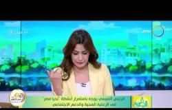 """8 الصبح - الرئيس السيسي يوجه باستمرار أنشطة """"تحيا مصر"""" في الرعاية الصحية والدعم الاجتماعي"""