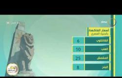 8 الصبح - أسعار الذهب والخضروات ومواعيد القطارات بتاريخ 7/10/2020