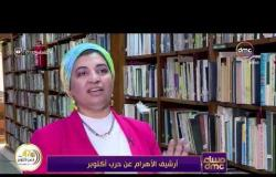 مساء dmc -أرشيف الأهرام عن حرب أكتوبر.. تقرير