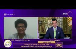 مساء dmc - الأمم المتحدة تختار شاب مصري ضمن فريق شباب قيادة التنمية المستدامة للمنظمة