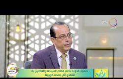8 الصبح - متى تعود السياحة لسابق عهدها ؟.. د. حسام هزاع يجيب
