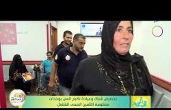 8 الصبح - تخصيص شباك وعيادة لكبار السن بوحدات منظومة التأمين الصحي الشامل