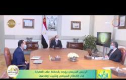8 الصبح -  الرئيس السيسي يوجه بالحفاظ على العامالة في القطاع السياحي وتثبيت أوضاعها
