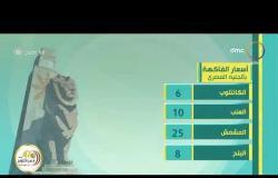 8 الصبح - أسعار الذهب والخضروات ومواعيد القطارات بتاريخ 8/10/2020