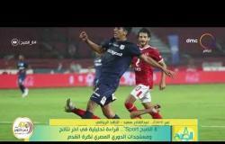 """"""" 8 الصبح sport """" قراءة تحليلة في اخر نتائج ومستجدات الدوري المصري لكرة القدم"""