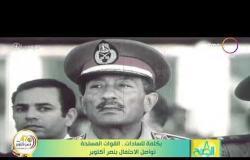 8 الصبح - بكلمة للسادات .. القوات المسلحة تواصل الاحتفال بنصر أكتوبر
