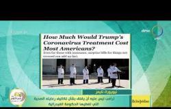 8 الصبح - آخر أخبار الصحافة العالمية بتاريخ 8-10-2020