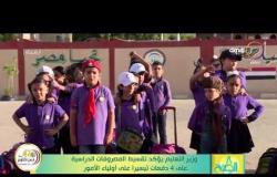 8 الصبح - وزير التعليم يؤكد تقسيط المصروفات الدراسية على 4 دفعات تيسيرا على أوليا الأمور