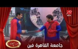 ليه جامعة القاهرة وعين شمس مش في القاهرة ولا في عين شمس ?