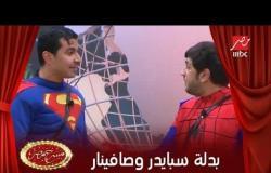 محمد أنور لمصطفي خاطر : دى مش بدلة سبايدر مان دي بدلة صافينار