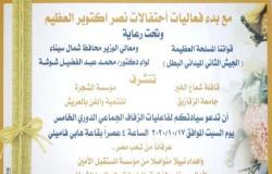 مجانا.. توزيع 100 جهاز عروسة بشمال سيناء خلال عرس جماعي