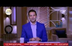 حلقة خاصة عن استعدادات الحكومة للعام الدراسي الجديد ولقاء مع د. علي جمعة عن حقوق الزوجة (كاملة)