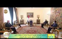 8 الصبح - السيسي لوزيرة الداخلية إسبانيا : محاولات النيل من كيانات الدول تسمح بنشر الإرهاب