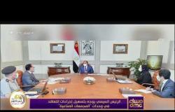 """مساء dmc - الرئيس السيسي يوجه بتسهيل إجراءات التعاقد في وحدات """"المجتمعات الصناعية"""""""