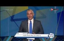 ملعب ONTime - حلقة الأحد 18/10/2020 مع سيف زاهر - الحلقة الكاملة
