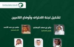 إعادة تشكيل لجنة الاحتراف.. برئاسة جابر الجهني