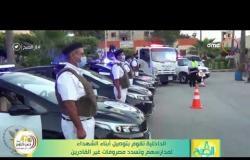 8 الصبح - الداخلية تقوم بتوصيل أبناء الشهداء لمدارسهم وتسدد مصروفات غير القادرين