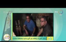 8 الصبح - رئيس الوزراء من داخل بئر أثري بسقارة: فخور بالحضارة المصرية الفريدة